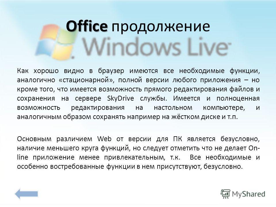 Office Office продолжение Настоящее приложение может работать практически со всеми версиями Office, так например для работы рекомендуется Office 2010, но все же допускается работа с небольшими ограничениями и в версиях более ранних например таких как