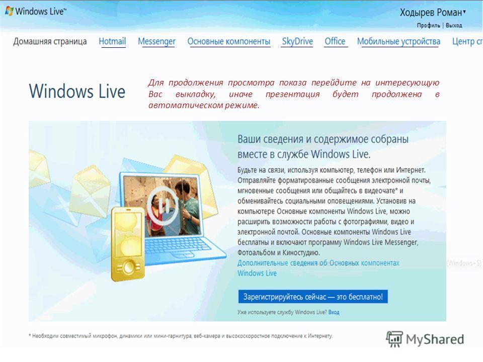 Windows Live тм В основной состав локализированных Windows Live приложений входят: Почта (Hotmail) бесплатная электронная почта. Messenger клиент мгновенных сообщений. SkyDrive хранение файлов. Office работа с файлами. Это краткий перечень приложений