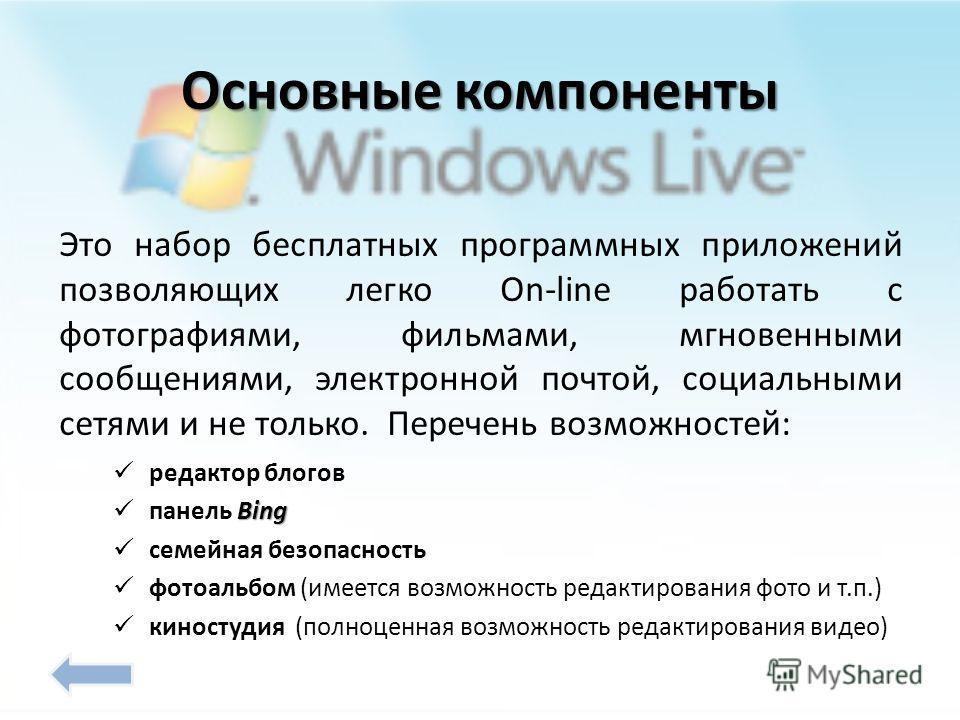 Messenger Messenger программа мгновенного обмена сообщениями для Windows XP, Windows Vista, Windows 7, Windows Server 2003, Windows Server 2008 и Windows Mobile. Является наследником программы MSN Messenger и выпущена под новым именем компанией Micro