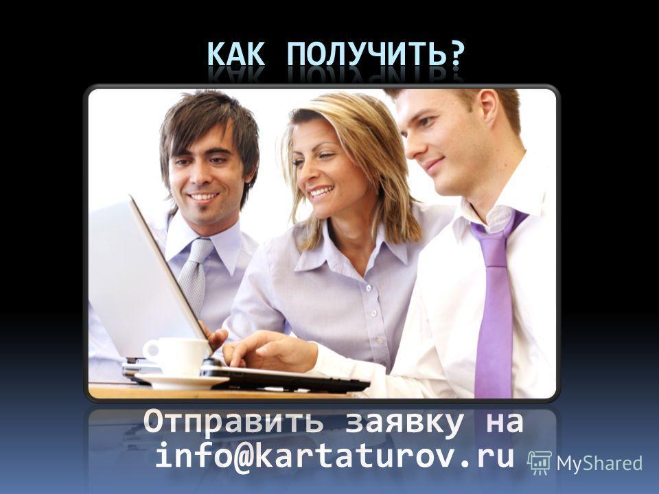 Отправить заявку на info@kartaturov.ru