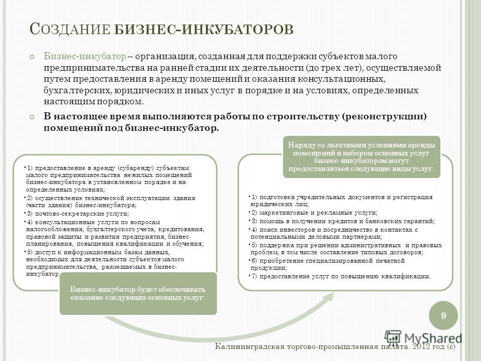 С УБСИДИРОВАНИЕ ЧАСТИ ЗАТРАТ НА СОЗДАНИЕ СОБСТВЕННОГО БИЗНЕСА, УЧРЕЖДЕННОГО ЗАРЕГИСТРИРОВАННЫМИ БЕЗРАБОТНЫМИ Субсидия может быть использована только на цели, предусмотренные технико-экономическим обоснованием проекта (бизнес-планом). Дополнительно: Ц