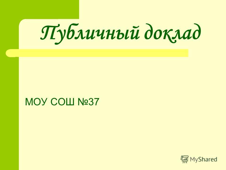 Публичный доклад МОУ СОШ 37