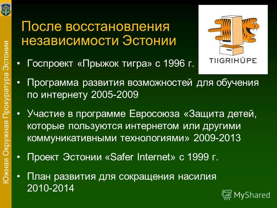Госпроект «Прыжок тигра» с 1996 г. Программа развития возможностей для обучения по интернету 2005-2009 Участие в программе Евросоюза «Защита детей, которые пользуются интернетом или другими коммуникативными технологиями» 2009-2013 Проект Эстонии «Saf