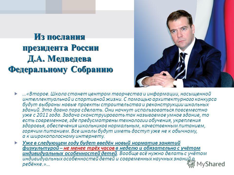 Из послания президента России Д.А. Медведева Федеральному Собранию …« Второе. Школа станет центром творчества и информации, насыщенной интеллектуальной и спортивной жизни. С помощью архитектурного конкурса будут выбраны новые проекты строительства и