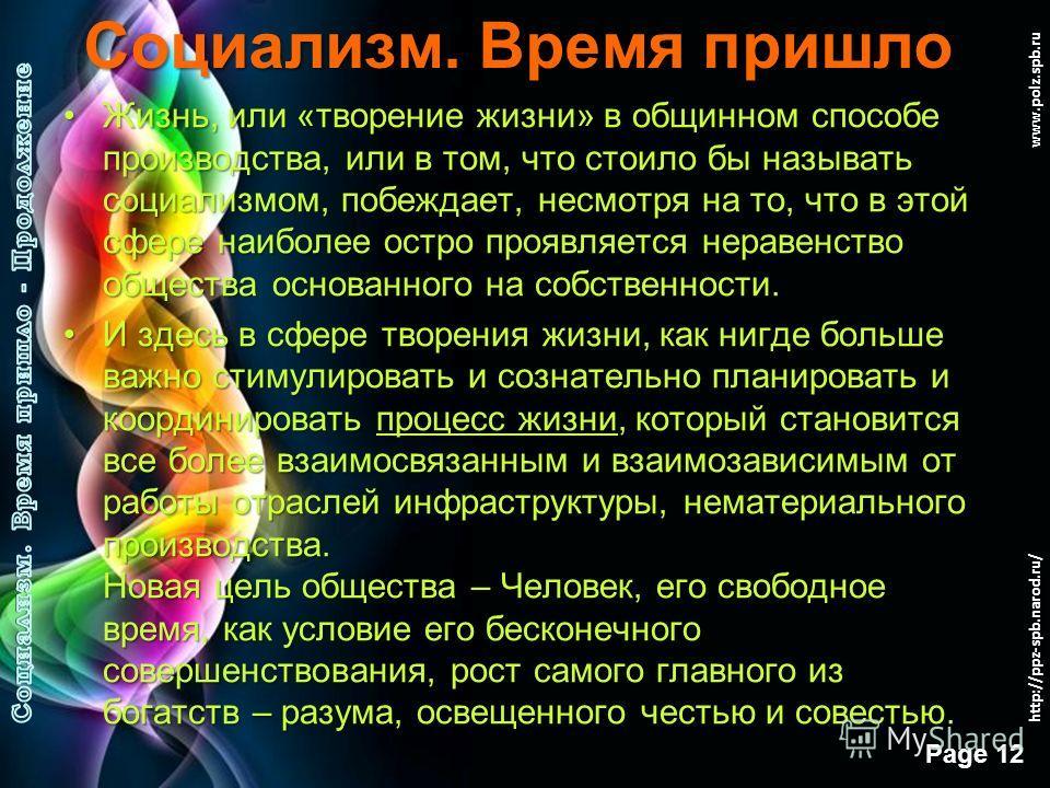 Free Powerpoint Templates Page 11 www.polz.spb.ru Социализм. Время пришло Противоречие между жизнью, как явлением всеобщим, общественным, общинным – и частным использованием, присвоением и эксплуатацией «результатов жизни», как постоянно происходящег