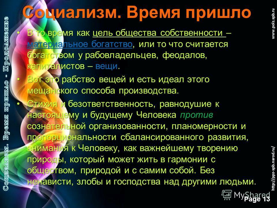 Free Powerpoint Templates Page 12 www.polz.spb.ru Социализм. Время пришло Жизнь, или «творение жизни» в общинном способе производства, или в том, что стоило бы называть социализмом, побеждает, несмотря на то, что в этой сфере наиболее остро проявляет