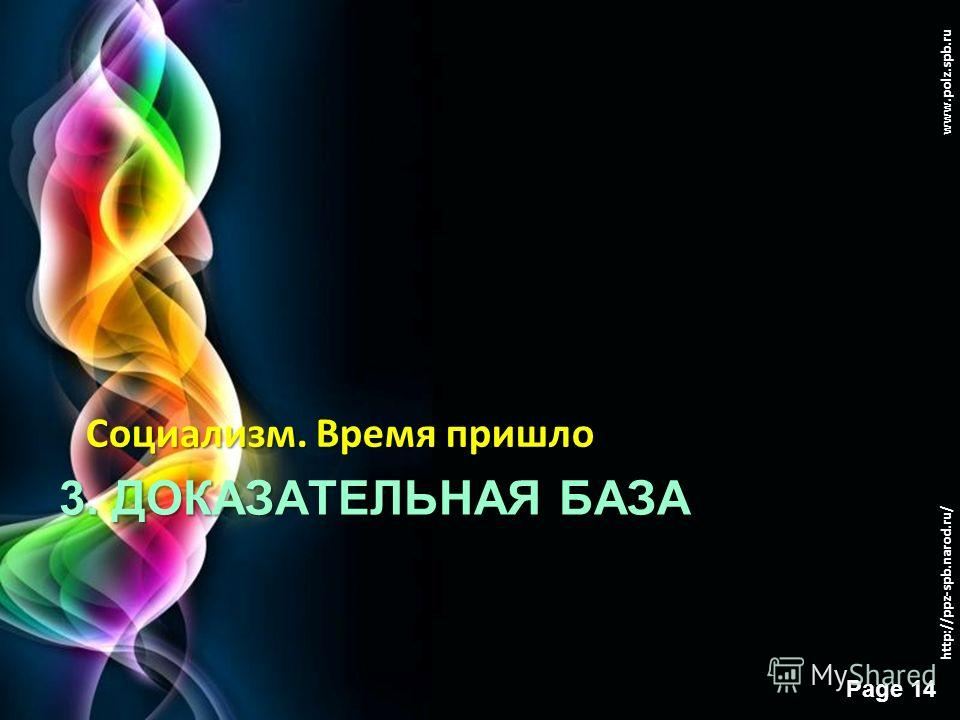 Free Powerpoint Templates Page 13 www.polz.spb.ru Социализм. Время пришло В то время как цель общества собственности – материальное богатство, или то что считается богатством у рабовладельцев, феодалов, капиталистов – вещи.В то время как цель обществ