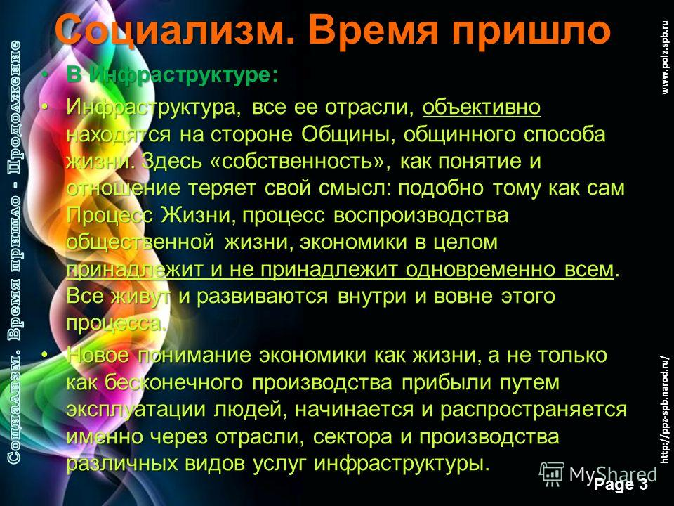 Free Powerpoint Templates Page 2 www.polz.spb.ru Социализм. Время пришло Разрешение противоречий начинается, происходит и развивается вопреки желанию и «победившим научным представлениям» мещанских экономистов о вечности и неизменности собственности,