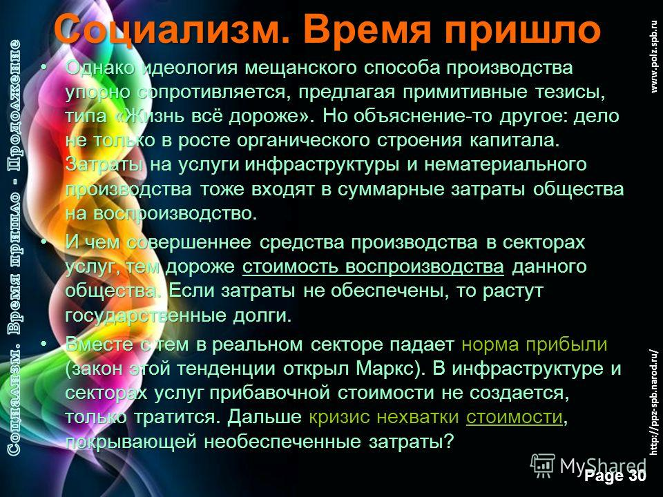 Free Powerpoint Templates Page 29 www.polz.spb.ru Социализм. Время пришло Что нам дают приведенные графики для понимания процессов мировой экономики, как все еще капиталистической экономики?Что нам дают приведенные графики для понимания процессов мир