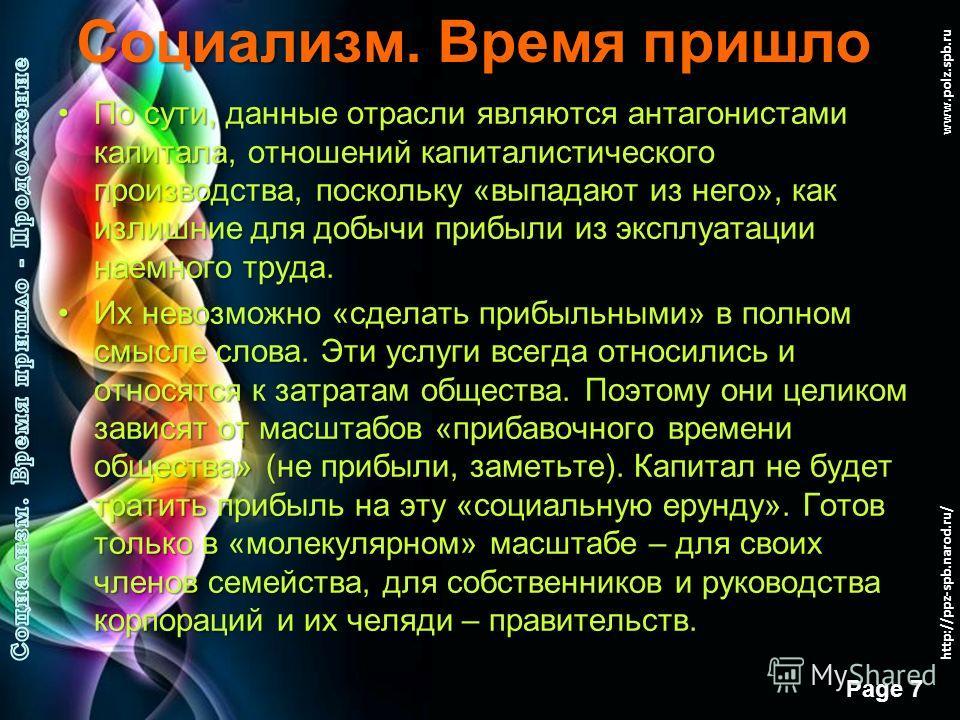 Free Powerpoint Templates Page 6 www.polz.spb.ru Социализм. Время пришло В нематериальном производстве:В нематериальном производстве: Нематериальное производство, или производство и потребление услуг, помогающих развитию, становлению Человека от рожд