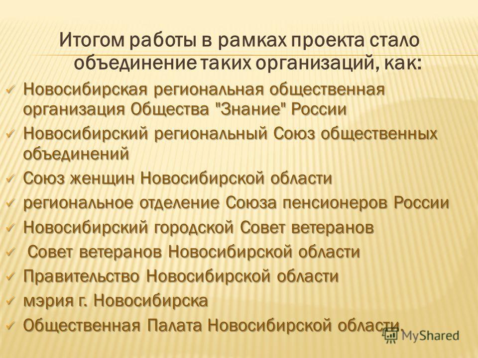 Итогом работы в рамках проекта стало объединение таких организаций, как: Новосибирская региональная общественная организация Общества