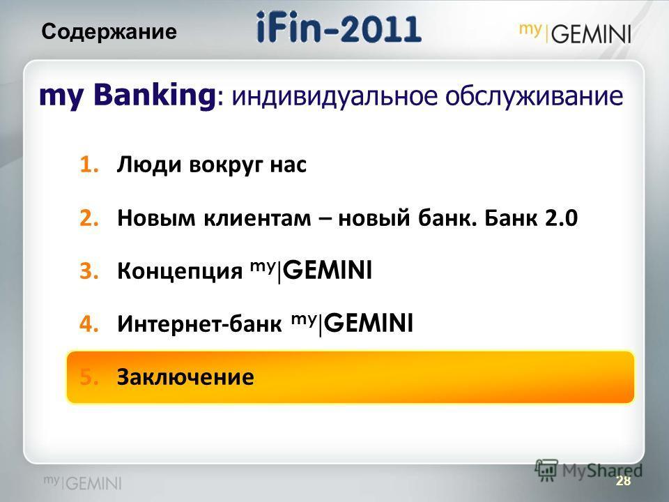 28 Содержание 1.Люди вокруг нас 2.Новым клиентам – новый банк. Банк 2.0 3.Концепция my | GEMINI 4.Интернет-банк my | GEMINI 5.Заключение my Banking : индивидуальное обслуживание
