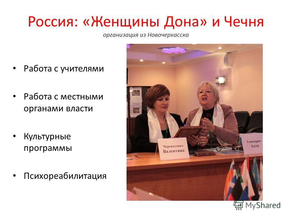 Россия: «Женщины Дона» и Чечня организация из Новочеркасска Работа с учителями Работа с местными органами власти Культурные программы Психореабилитация