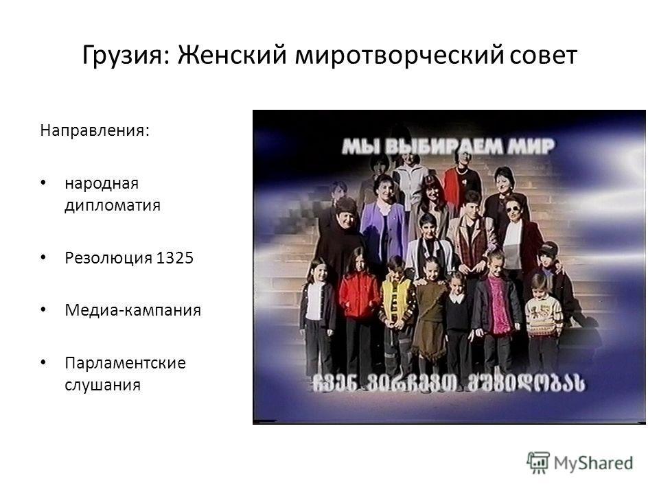 Направления: народная дипломатия Резолюция 1325 Медиа-кампания Парламентские слушания