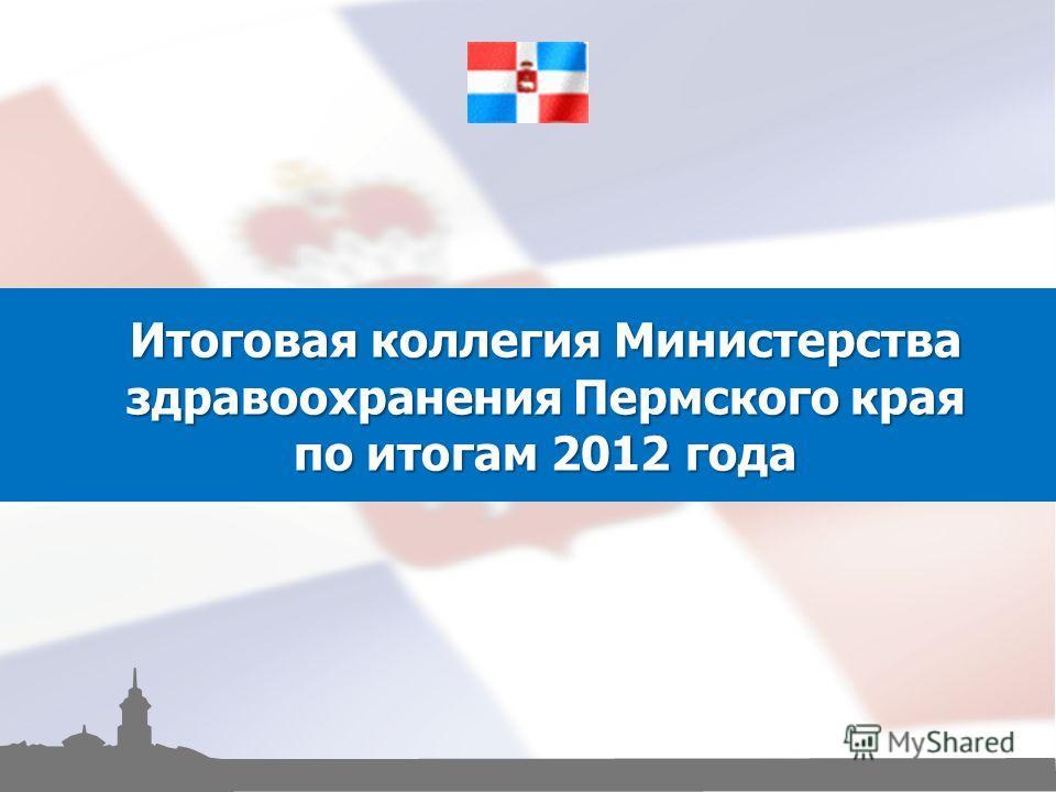 Итоговая коллегия Министерства здравоохранения Пермского края по итогам 2012 года