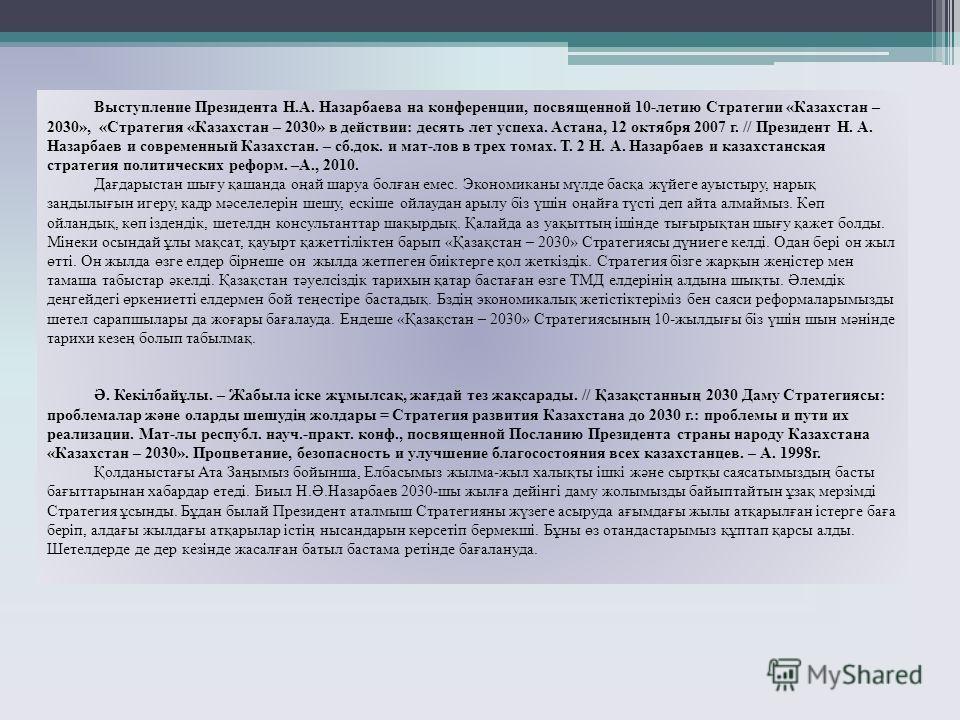 Выступление Президента Н.А. Назарбаева на конференции, посвященной 10-летию Стратегии «Казахстан – 2030», «Стратегия «Казахстан – 2030» в действии: десять лет успеха. Астана, 12 октября 2007 г. // Президент Н. А. Назарбаев и современный Казахстан. –