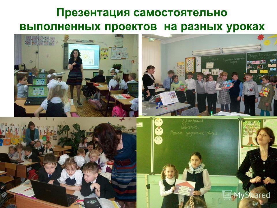 Презентация самостоятельно выполненных проектов на разных уроках
