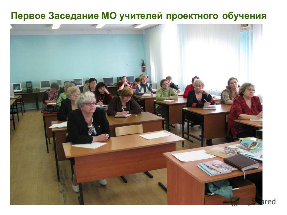 Первое Заседание МО учителей проектного обучения