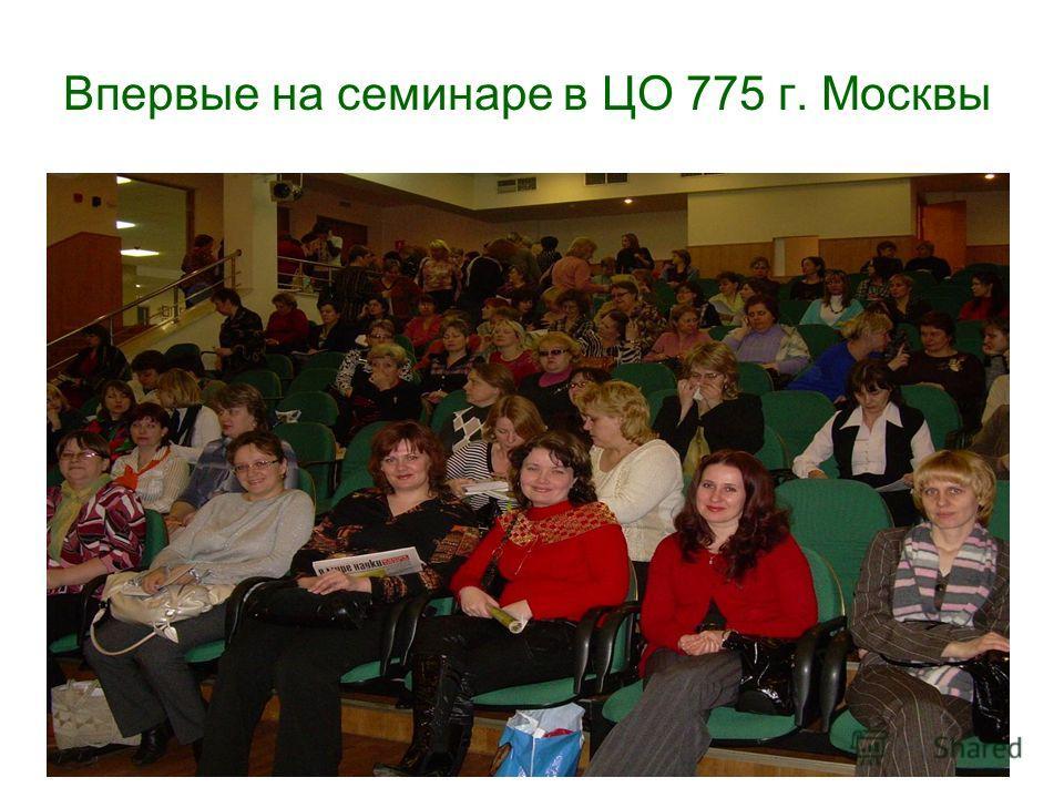 Впервые на семинаре в ЦО 775 г. Москвы