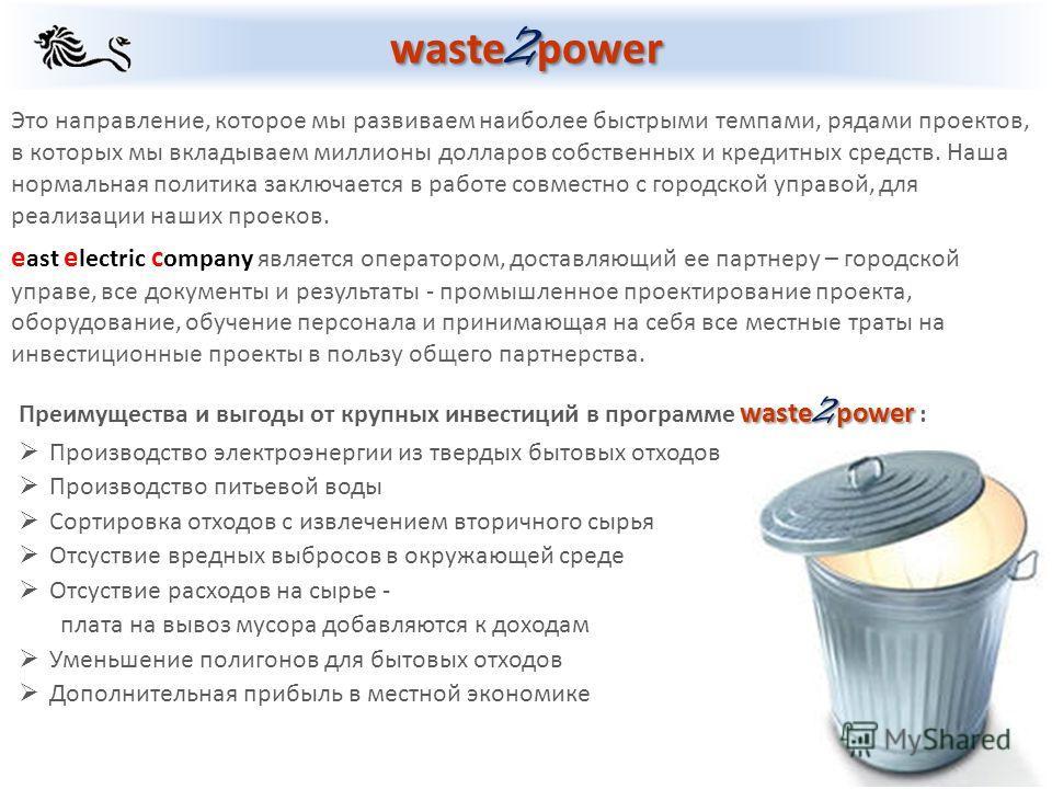 waste 2 power Преимущества и выгоды от крупных инвестиций в программе waste 2 power : Производство электроэнергии из твердых бытовых отходов Производство питьевой воды Сортировка отходов с извлечением вторичного сырья Отсуствие вредных выбросов в окр