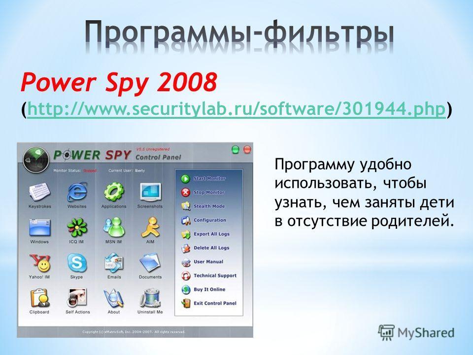 Power Spy 2008 (http://www.securitylab.ru/software/301944.php)http://www.securitylab.ru/software/301944.php Программу удобно использовать, чтобы узнать, чем заняты дети в отсутствие родителей.