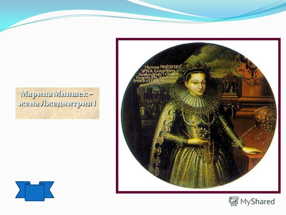 Марина Мнишек – жена Лжедмитрия I