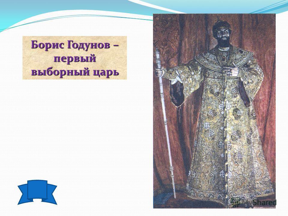 Борис Годунов – первый выборный царь
