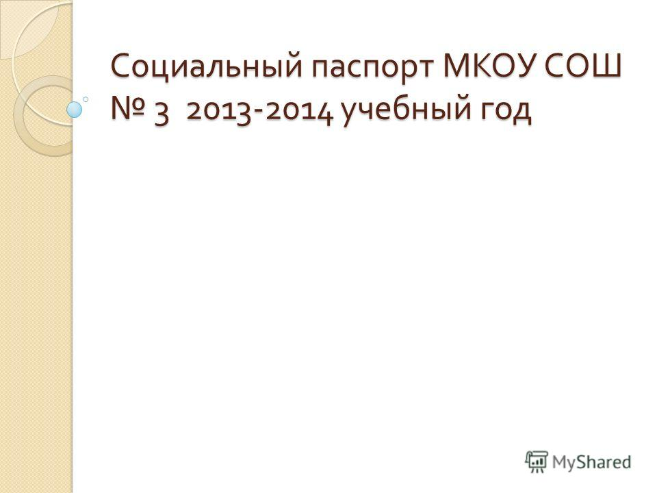 Социальный паспорт МКОУ СОШ 3 2013-2014 учебный год