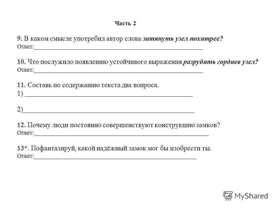 Часть 2 9. В каком смысле употребил автор слова затянуть узел похитрее? Ответ:______________________________________________________ 10. Что послужило появлению устойчивого выражения разрубить гордиев узел? Ответ:_____________________________________