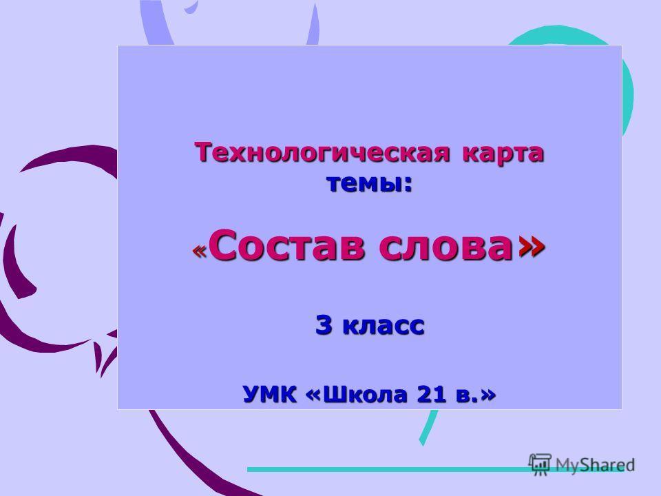 Состав слова - 38194