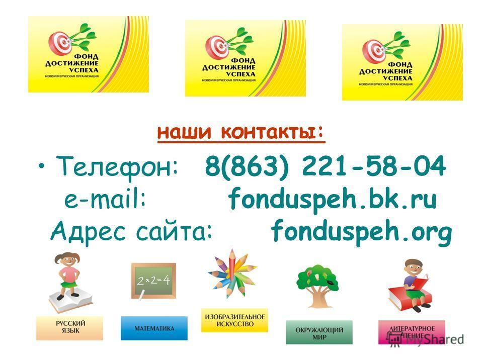 наши контакты: Телефон: 8(863) 221-58-04 e-mail: fonduspeh.bk.ru Адрес сайта: fonduspeh.org