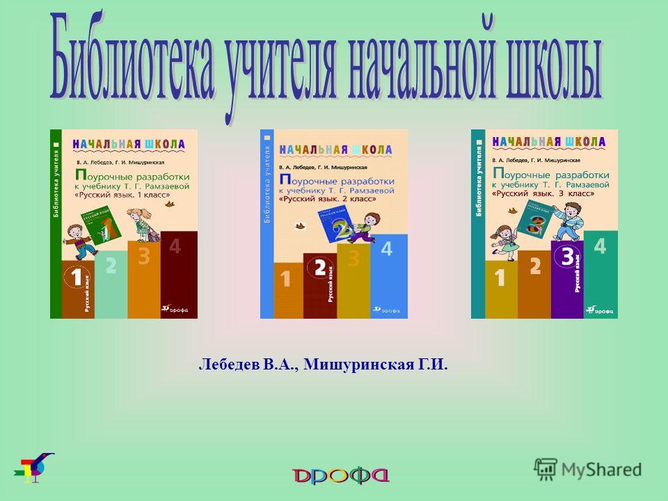 Лебедев В.А., Мишуринская Г.И.
