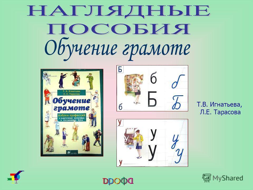 Т.В. Игнатьева, Л.Е. Тарасова