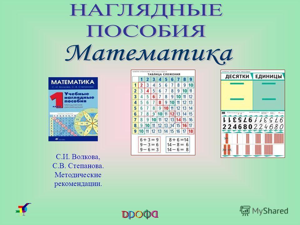 С.И. Волкова, С.В. Степанова. Методические рекомендации.