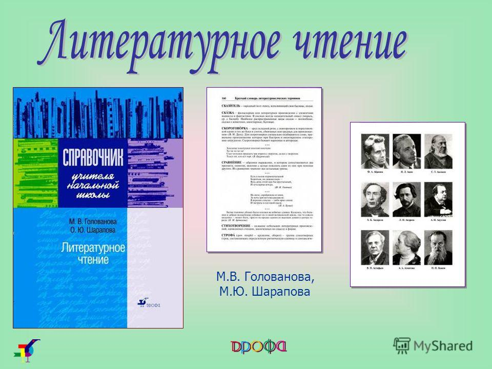 М.В. Голованова, М.Ю. Шарапова