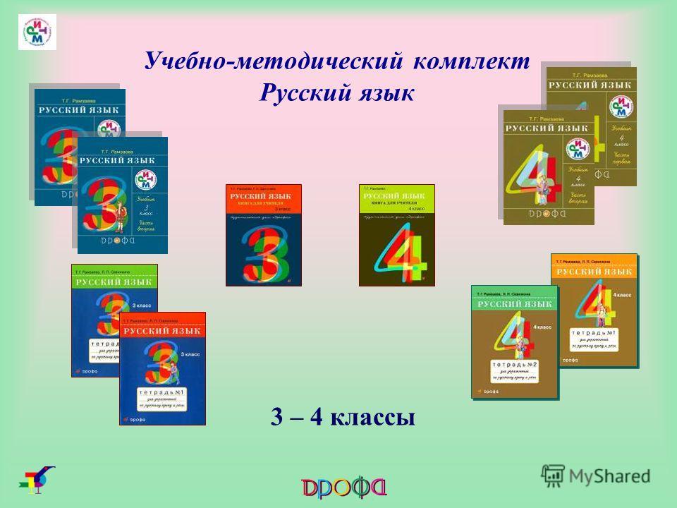 Учебно-методический комплект Русский язык 3 – 4 классы