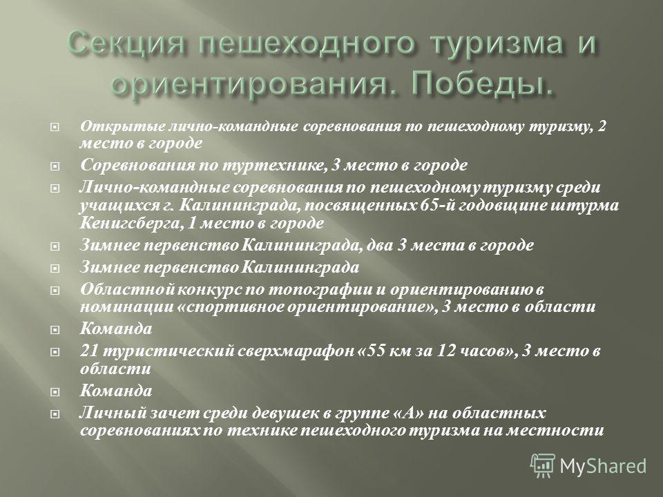 Открытые лично - командные соревнования по пешеходному туризму, 2 место в городе Соревнования по туртехнике, 3 место в городе Лично - командные соревнования по пешеходному туризму среди учащихся г. Калининграда, посвященных 65- й годовщине штурма Кен