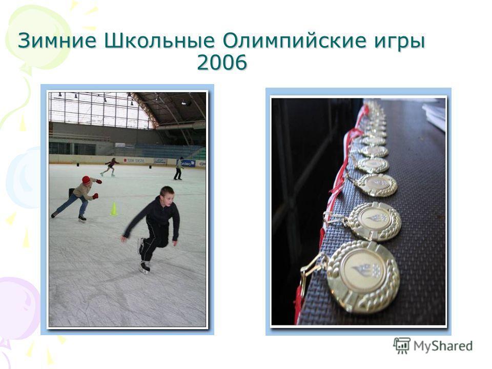 Зимние Школьные Олимпийские игры 2006