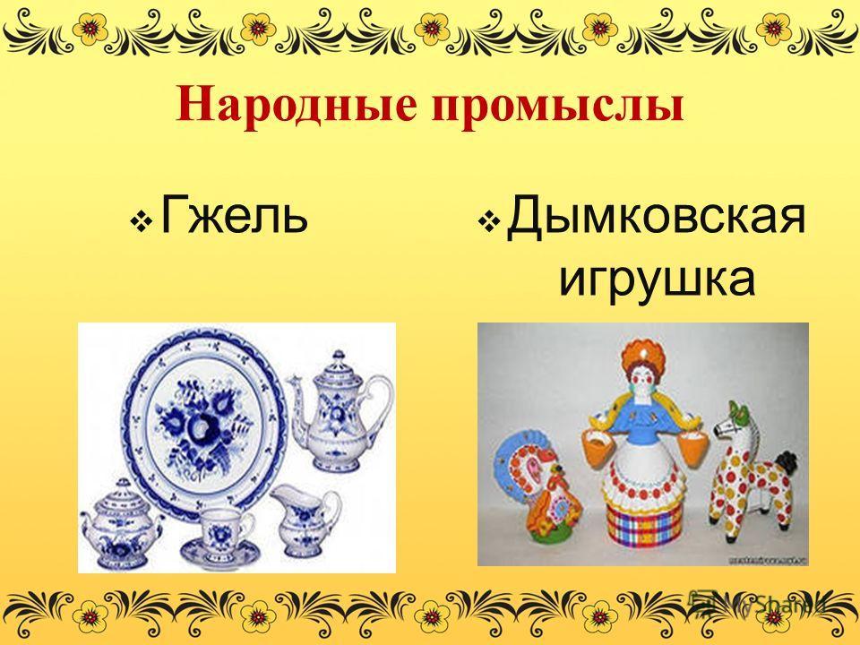 Народные промыслы Гжель Дымковская игрушка