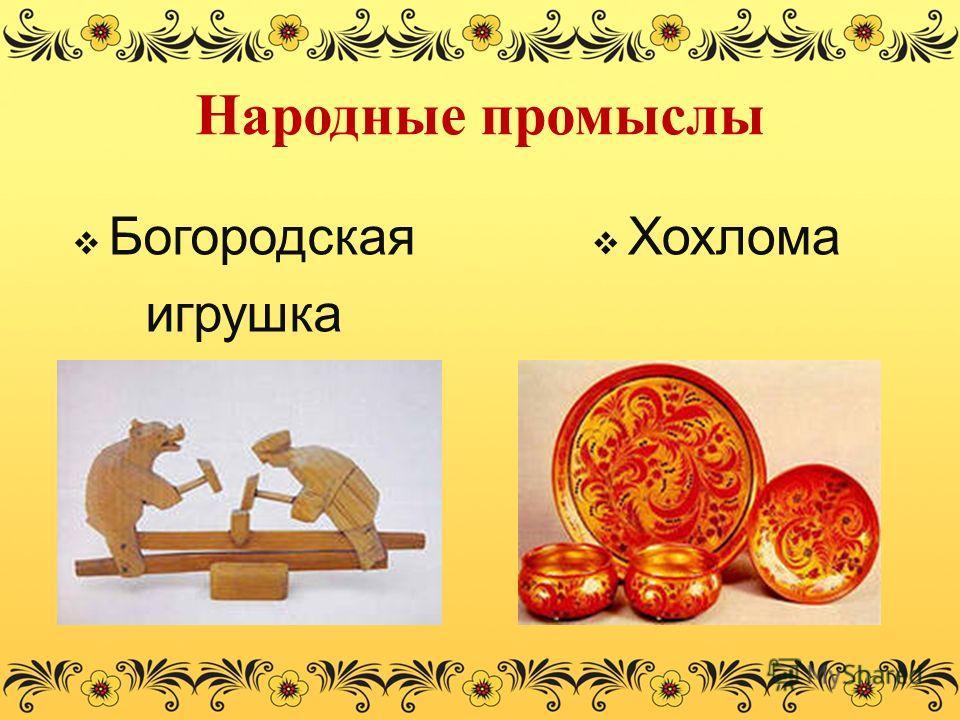 Народные промыслы Богородская игрушка Хохлома