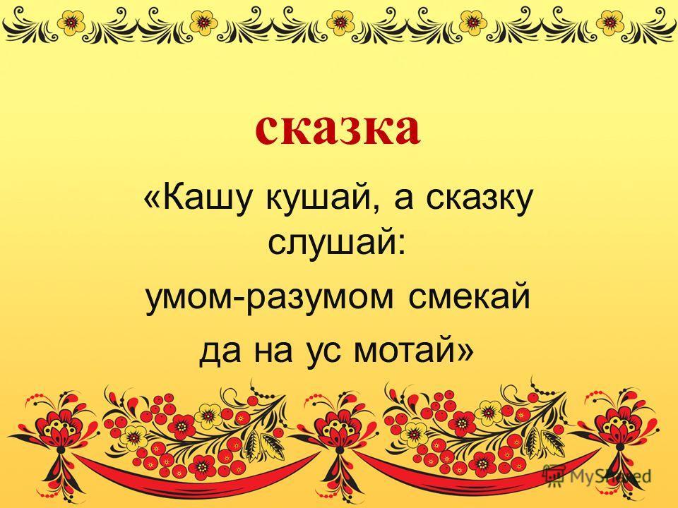 сказка «Кашу кушай, а сказку слушай: умом-разумом смекай да на ус мотай»