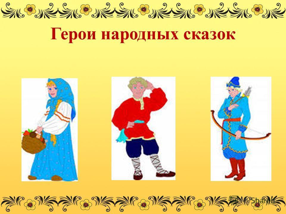 Герои народных сказок