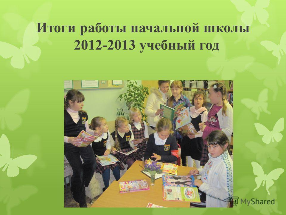 Итоги работы начальной школы 2012-2013 учебный год