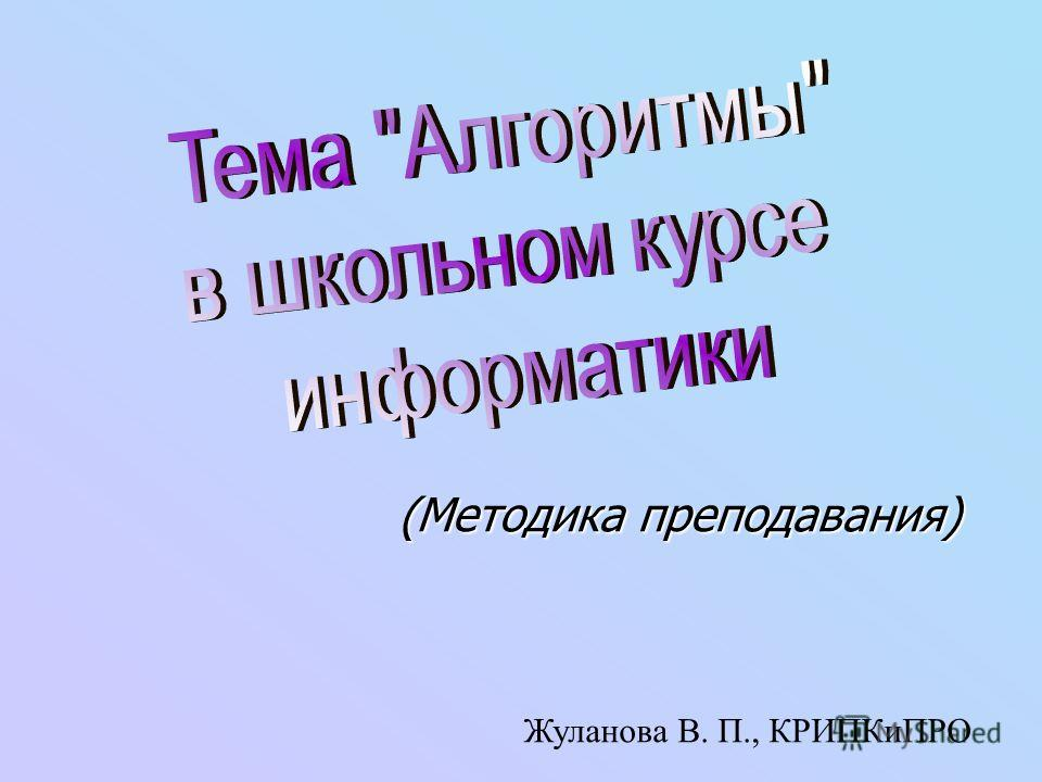 (Методика преподавания) Жуланова В. П., КРИПКиПРО