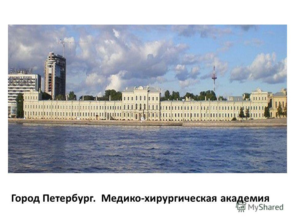 Город Петербург. Медико-хирургическая академия