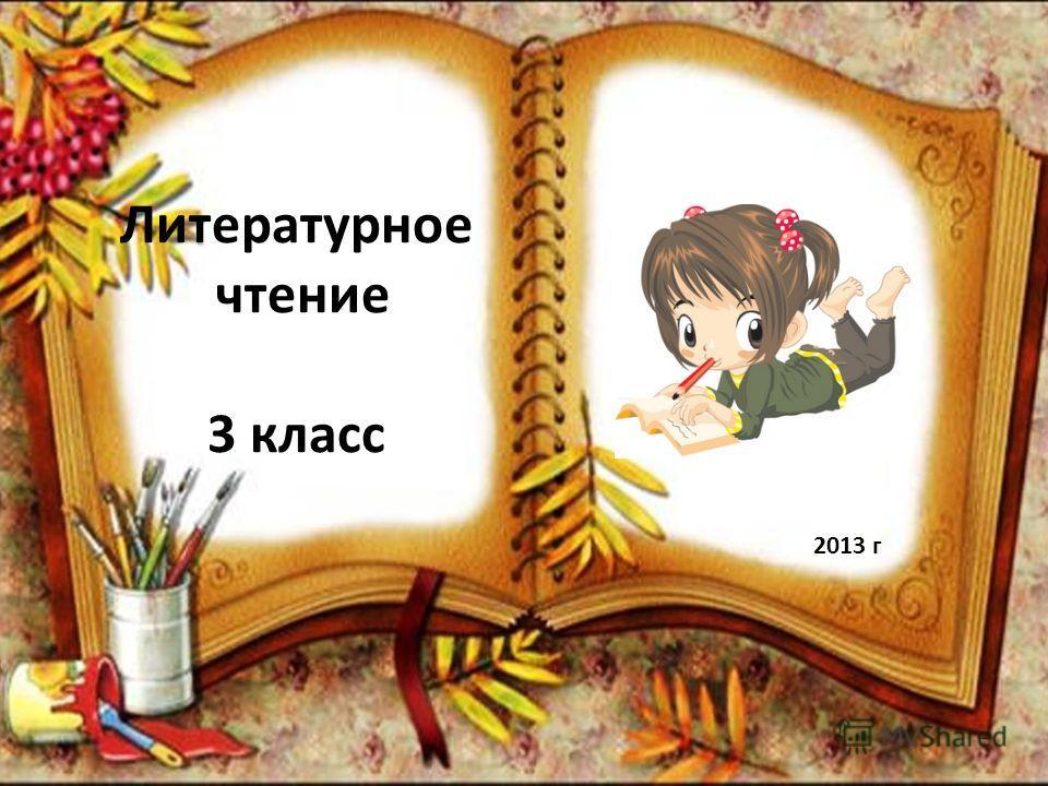 Литературное чтение 3 класс 2013 г