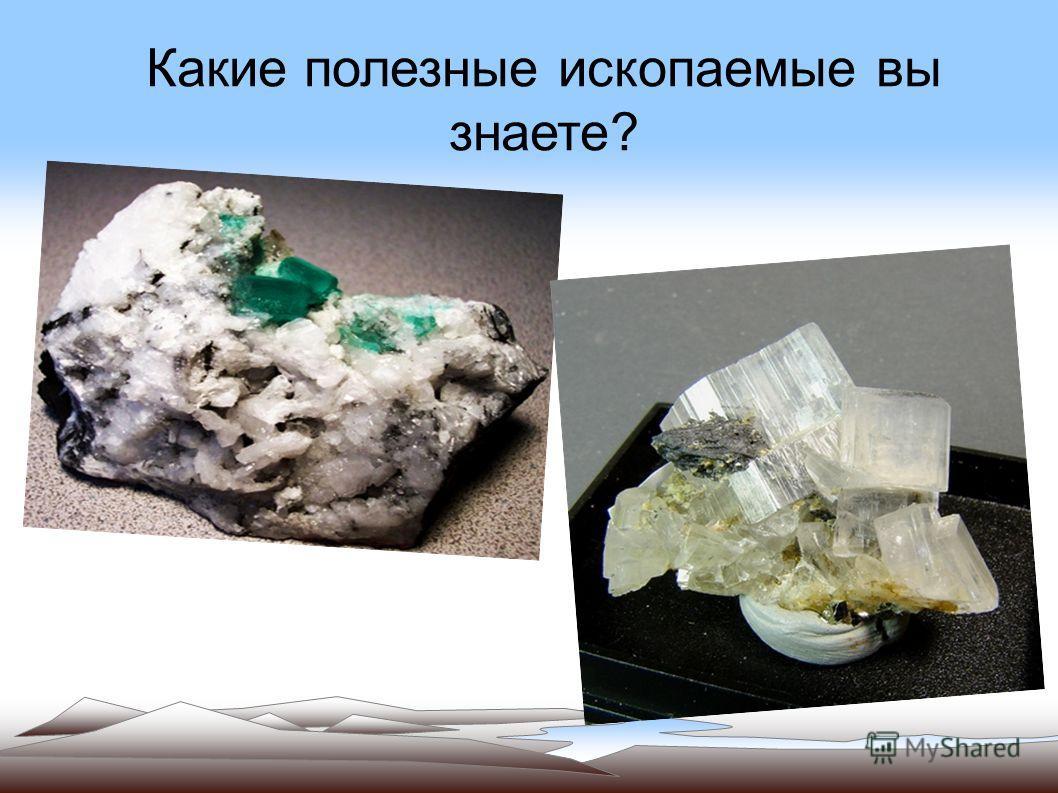 Какие полезные ископаемые вы знаете?