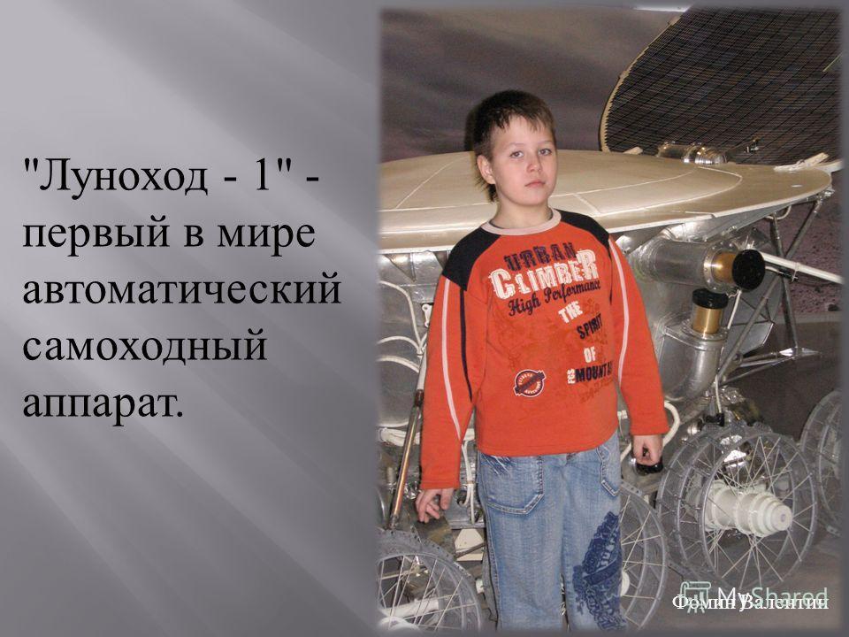 Луноход - 1 - первый в мире автоматический самоходный аппарат. Фомин Валентин