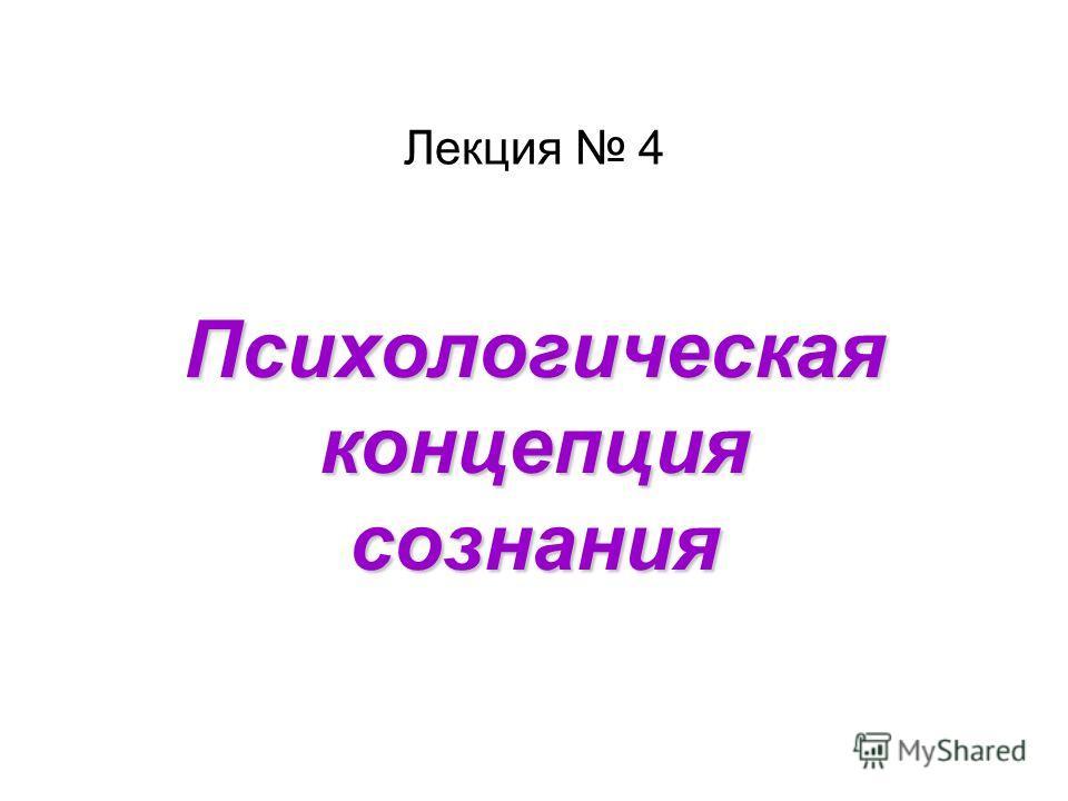 Лекция 4 Психологическая концепция сознания