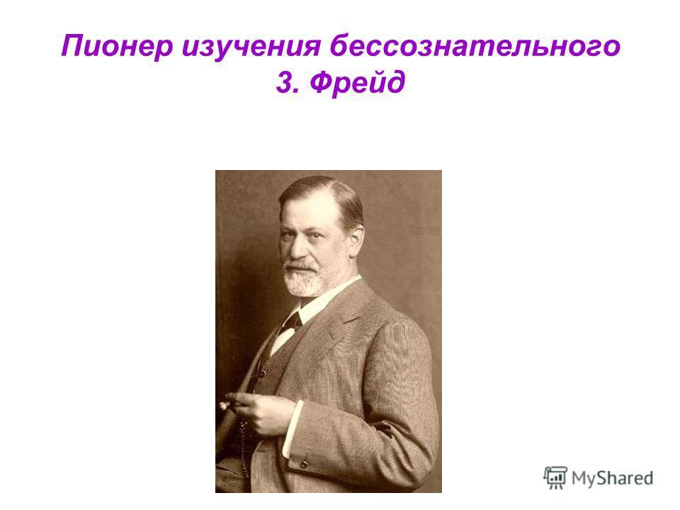 Пионер изучения бессознательного 3. Фрейд